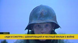 «Иди и смотри»: шокирующий и честный фильм о войне