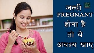 जल्दी प्रेग्नेंट होना है तो ये अबश्य खाये | How To Get Pregnant Fast |  Fast Pregnancy Tips