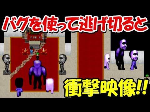 【青鬼3】大発見!絶対逃げれない青鬼からバグを使って逃げ切ると、、ヤバイ事になります!!