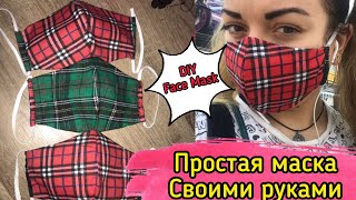 dIY МАСКА СВОИМИ РУКАМИ | БЕЗ МАШИНКИ | How to sew a face mask | How to make a mask | Коронавирус