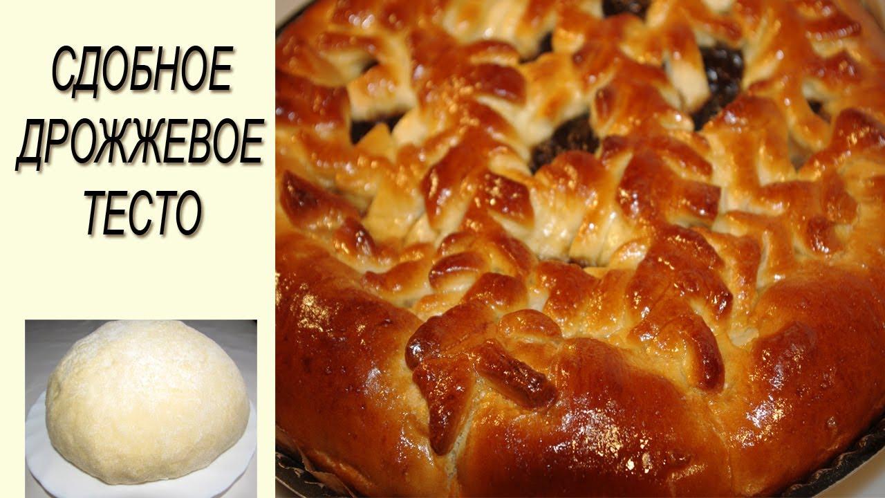 Тесто для сладкого пирога самое лучшее