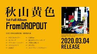 秋山黄色1st Full Album「FromDROPOUT」全曲Trailer