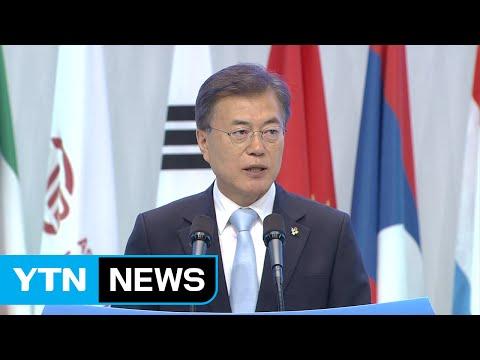 문 대통령, 2차 AIIB 연차총회 개회식 축사 / YTN