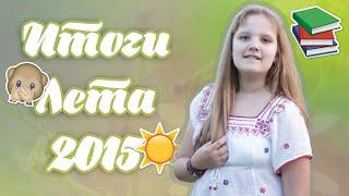 ♣ШКОЛА К НАМ ПРИШЛА...♣ | ✹Итоги Лета 2015 ✹(Всем привет! Меня зовут Настя, мне 12 лет, живу в небольшом городе Выкса, и я начинающий видеоблогер ❂ ⇨В..., 2015-09-03T07:30:00.000Z)
