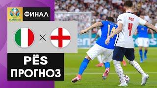 11 07 2021 Италия Англия Обзор матча Лучшие моменты все голы Чемпионат Европы по футболу 2020
