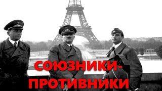 Союзники-противники