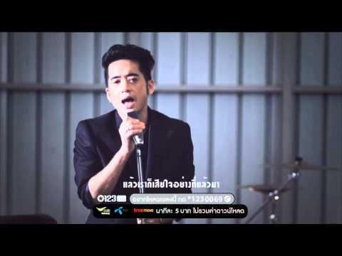 ความจริงที่เจ็บปวด - Instinct [Karaoke ver.]