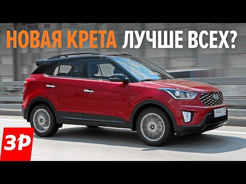 Лучший недорогой кроссовер? Новая Крета Би-2 / Хендай Крета первый тест Hyundai Creta 2020