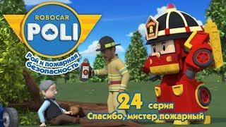 Робокар Поли - Рой и пожарная безопасность - Спасибо, мистер пожарный! (серия 24)