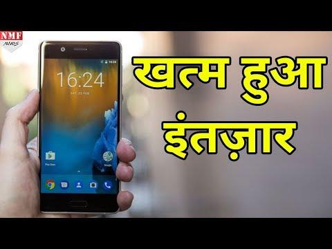 कई Offers के साथ बिक्री के लिए तैयार Nokia 5, जानें कीमत और क्या है Offers