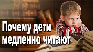 Как научить быстрому чтению и скорочтению ребенка