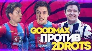 КУБОК ФИФЕРОВ | 2DROTS VS GOODMAX