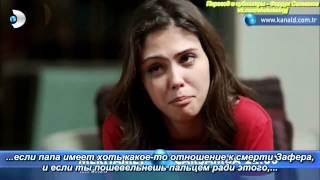 Милосердие (Merhamet) - анонс 42-ой серии с русскими субтитрами