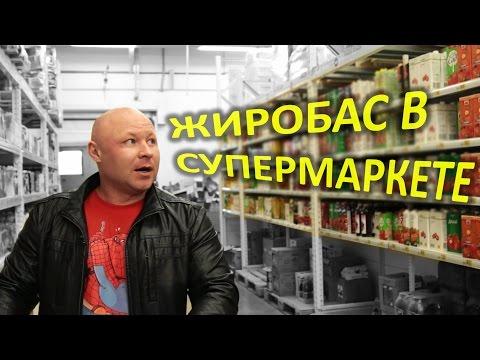 Продуктовая корзина на Диете / Ярослав Брин идет в Ашан  / ФМ4М часть 2 из 8