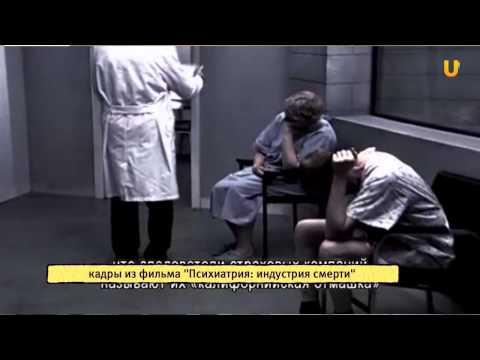 U News  Выставка психиатрия индустрия смерти