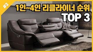 1인용~4인용 리클라이너 소파  추천 TOP3 후기 리…