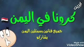 أغنية كرونا في اليمن محمد قحطان #كرونا في اليمن