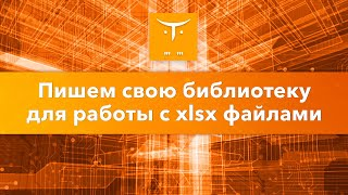 Библиотека для работы с xlsx-файлами