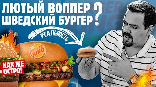 Новинки BURGER KING 🍔 Лютый воппер и шведский бургер   июнь 2019
