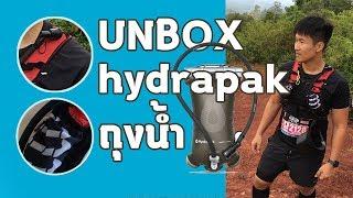 Review | UNBOX FORCE™ 2 L ถุงน้ำพร้อมวิธีใส่เข้าไปในเป้น้ำ