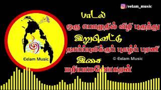 ஒரு பொழுதில் விழி புகுந்து | Oru Poluthil Vizhi | Eelam Music