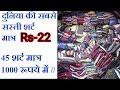 Cheap price,wholesale shirts market,cheapest shirts,cheap price shirt,gandhi nagar delhi