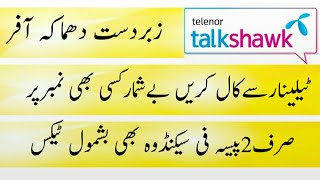 How to check my sim is djuice or talkshawk - For telenor