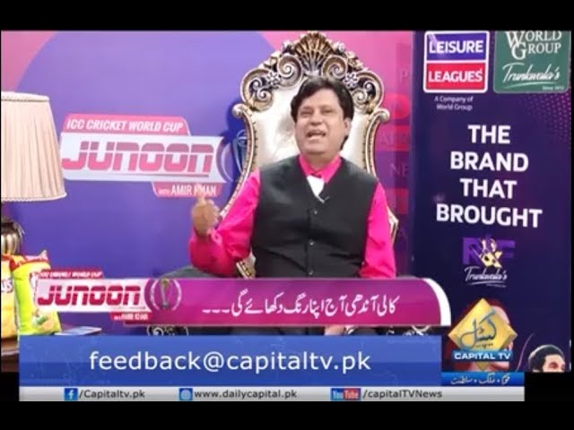 ICC Cricket World Cup Junoon with Amir Khan   Capital TV   14 June 2019