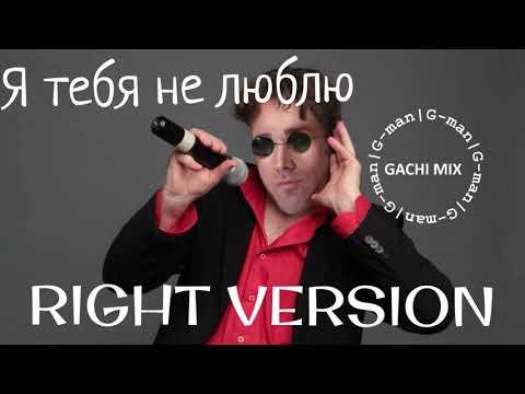 Лепс - Я тебя не люблю (right Version) | G-man