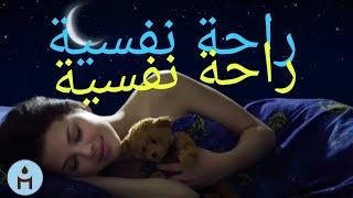 موسيقى هادئة للنوم والدراسة وإراحة الأعصاب والنوم العميق 😍🤩