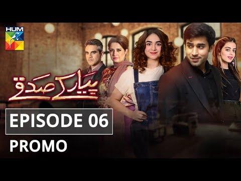 Pyar Ke Sadqay Episode 6 Promo HUM TV Drama