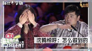 【纯享】舞蹈表演加长版:腿竟然可以跳这样的舞,沈腾惊呼:怎么做到的  中国达人秀S6 EP12 China's Got Talent 20191020
