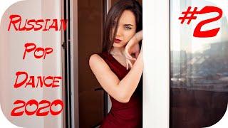 Скачать RUSSIAN POP DANCE 2020 Клубняк 2020 Русские Хиты 2020 Музыка в Машину 2020 2