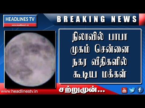நிலாவில் பாபா முகம் சென்னை நகர வீதிகளில் கூடிய மக்கள் | News Today Tamilnadu | Trending News Today