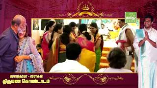 Soundarya Rajinikanth Marriage video   Soundarya Rajinikanth - Vishagan   TTN