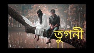 তুগণী  || Tugni || Bangla Horror Short Film 2018 || #k4kuddus .