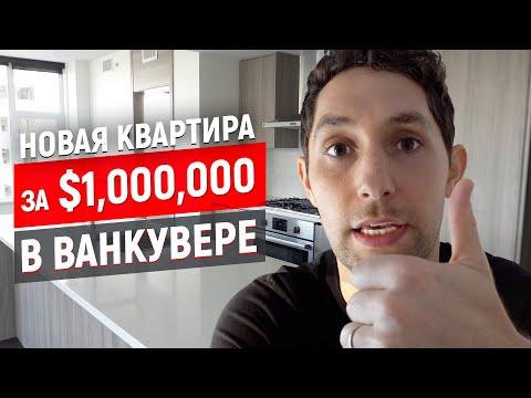 КВАРТИРА В ВАНКУВЕРЕ 🏡 Переезд в новую квартиру во время карантина
