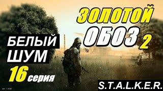 Сталкер ЗОЛОТОЙ ОБОЗ 2 - БЕЛЫЙ ШУМ и ПОДЗЕМКА АГРО - 16 серия