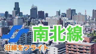 仙台・南北線沿いをフライト - Google Earth Studio【地下鉄】
