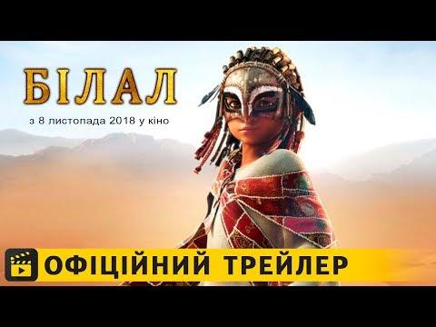 трейлер Білал (2018) українською