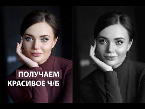 Как получить красивое черно-белое изображение в Photoshop