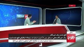 MEHWAR: Zabul Journalists' Problem Discussed/محور: بررسی مشکلات و وضعیت خبرنگاران در زابل