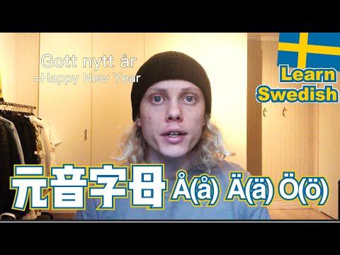 Learning Swedish Pt.5 | Vowels (Å, Ä, Ö)「瑞典语学习」第五课|元音字母å/ä/ö及发音规则,用瑞典语说,新年快乐