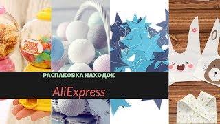 РАСПАКОВКА №3. ALIEXPRESS. Распаковка и обзор полезных и качественных товаров с AliExpress.
