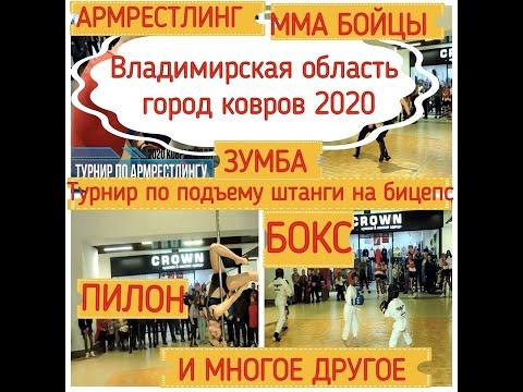 Владимирская область город ковров 2020 Крутые  показательные выступления   спортивное мероприятия