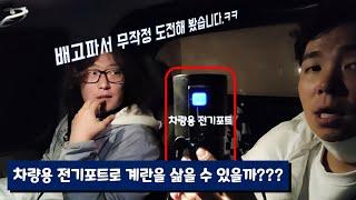 [용품리뷰/차량용전기포…