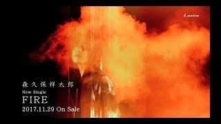 【森久保祥太郎】11月29日発売「FIRE」Music Video Short Size