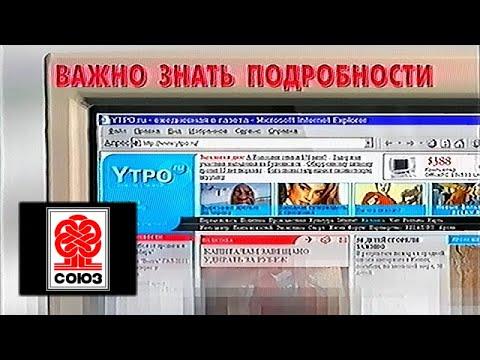 (Реклама на VHS) Утро.ру (Союз-Видео, 2001) (50fps)