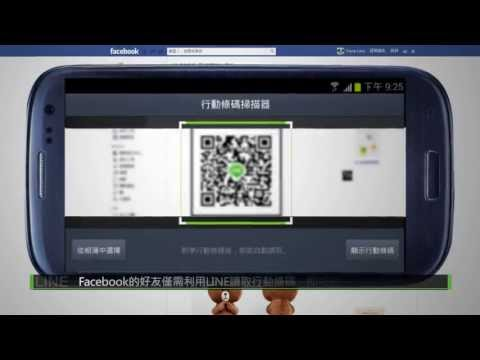 LINE - 以「行動條碼」的方式加入好友(QR code) (Chinese ...