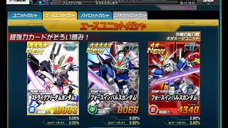 SDガンダムオペレーションズ☆4-11アストレイゴールドフレーム天